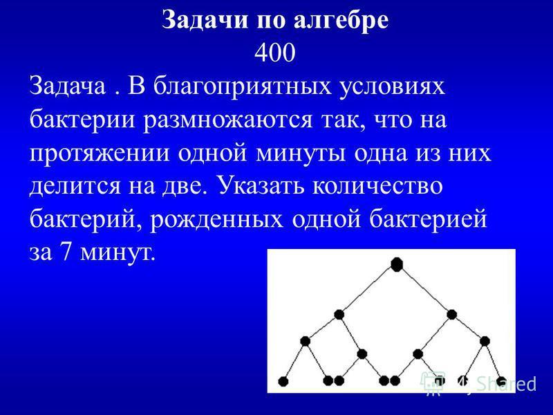 НАЗАДВЫХОД Ответ. 15 Разность равна 2 Первый член равен 3. Значит седьмой равен: а 7 = а 1 + 6d = 3=12 + 3 = 15