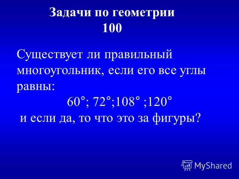 ВЫХОД НАЗАД Ответ: 2 64 -1 18 446 744 073 709 551 615 Масса такого числа зерен больше триллиона тонн. Это заведомо превосходит количество пшеницы, собранной человечеством до настоящего времени. b1b1 =1, q=2, n=64 Это «чудовищное» число звучит так: 18