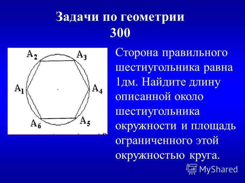 НАЗАДВЫХОД Ответ: S=10,89 S=10,89 r = 3,3 м
