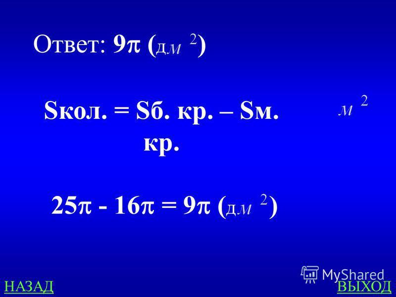Задачи по геометрии 400 Найдите площадь кольца, если радиус большей окружности равен 5 дм, а радиус меньшей равен 4 дм.