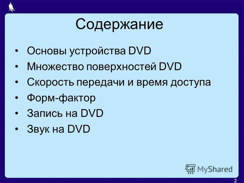 Содержание Основы устройства DVD Множество поверхностей DVD Скорость передачи и время доступа Форм-фактор Запись на DVD Звук на DVD 2