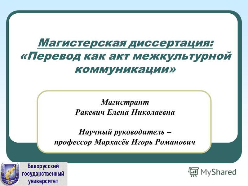 Презентация на тему Магистерская диссертация Перевод как акт  1 Магистерская диссертация