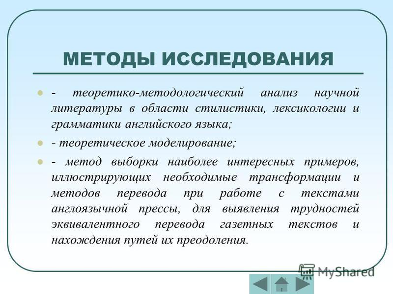 Презентация на тему Магистерская диссертация Перевод как акт  8 МЕТОДЫ ИССЛЕДОВАНИЯ