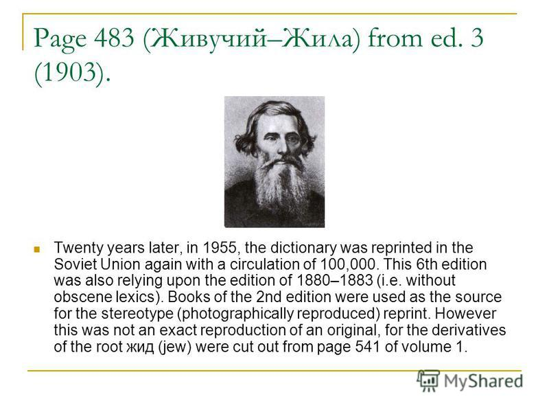 Page 483 (Живучий–Жила) from ed. 3 (1903). Twenty years later, in 1955, the dictionary was reprinted in the Soviet Union again with a circulation of 100,000. This 6th edition was also relying upon the edition of 1880–1883 (i.e. without obscene lexics