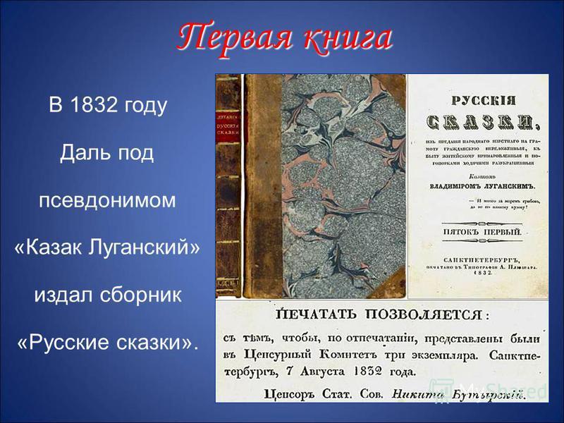 В 1832 году Даль под псевдонимом «Казак Луганский» издал сборник «Русские сказки». Первая книга