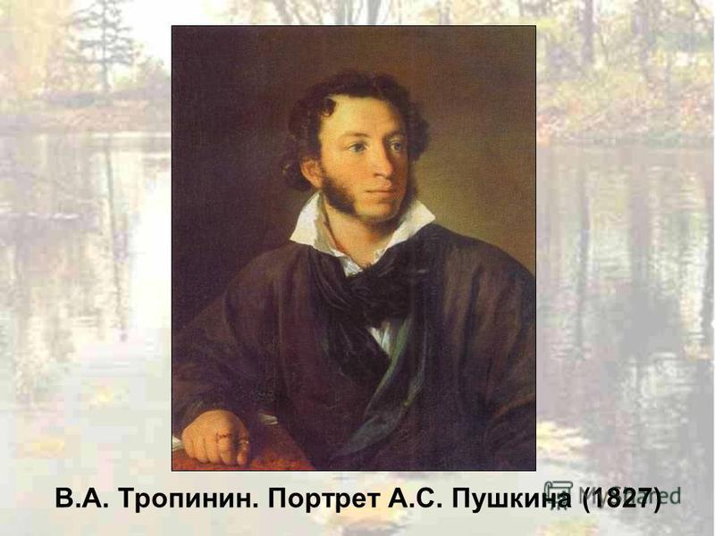 В.А. Тропинин. Портрет А.С. Пушкина (1827)