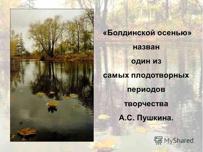 «Болдинской осенью» назван один из самых плодотворных периодов творчества А.С. Пушкина.