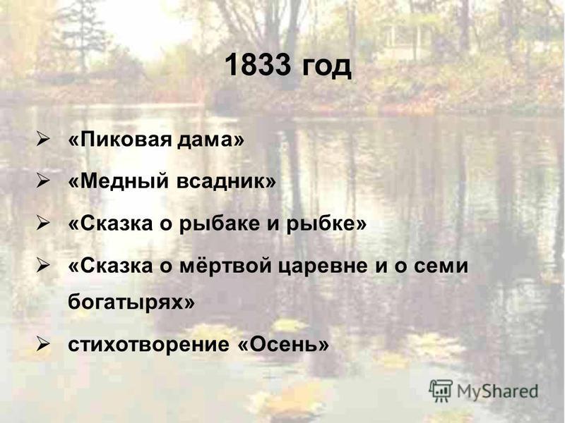 1833 год «Пиковая дама» «Медный всадник» «Сказка о рыбаке и рыбке» «Сказка о мёртвой царевне и о семи богатырях» стихотворение «Осень»