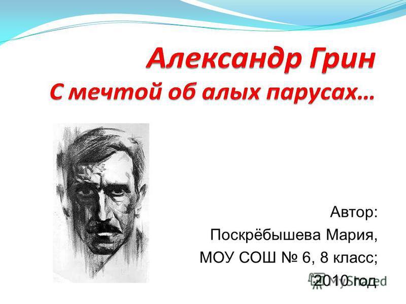 Автор: Поскрёбышева Мария, МОУ СОШ 6, 8 класс; 2010 год