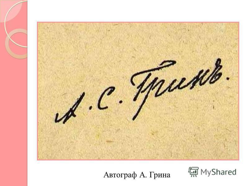 Автограф А. Грина
