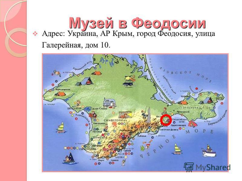 Музей в Феодосии Адрес: Украина, АР Крым, город Феодосия, улица Галерейная, дом 10.