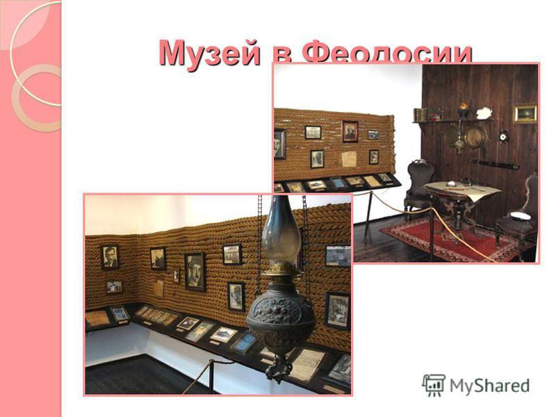Музей в Феодосии