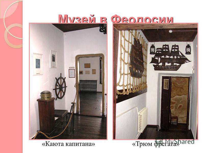 Музей в Феодосии «Каюта капитана»«Трюм фрегата»