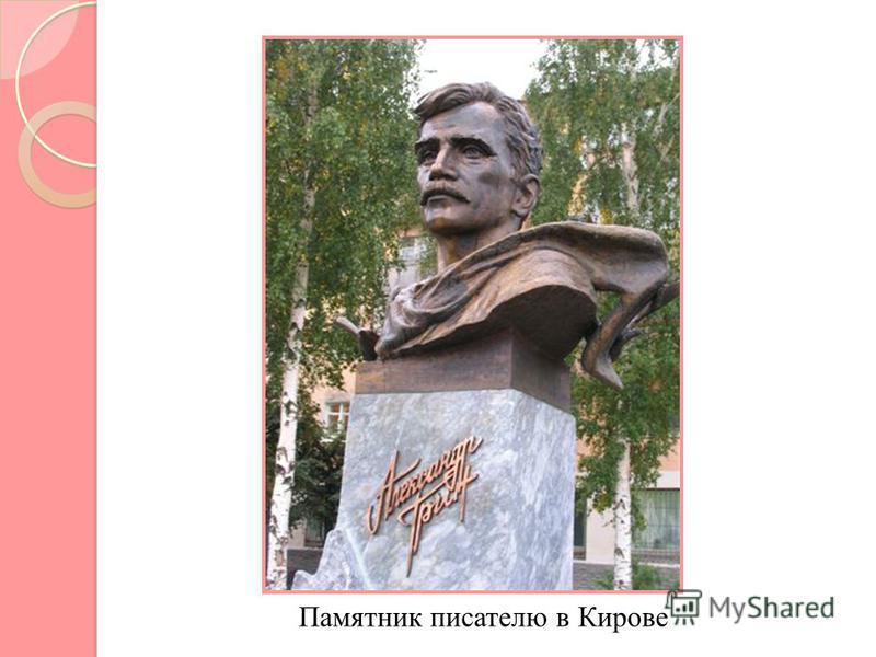 Памятник писателю в Кирове