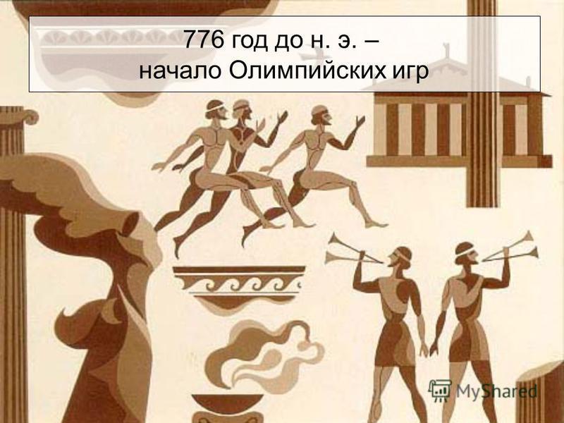 776 год до н. э. – начало Олимпийских игр