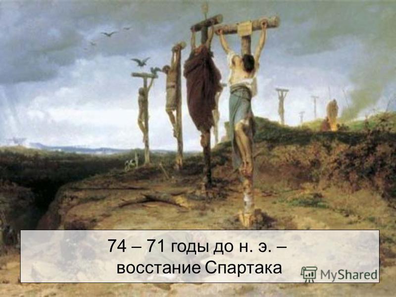 74 – 71 годы до н. э. – восстание Спартака