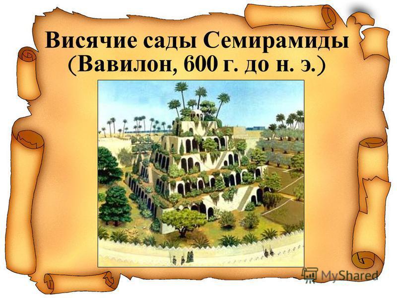 Висячие сады Семирамиды ( Вавилон, 600 г. до н. э.)