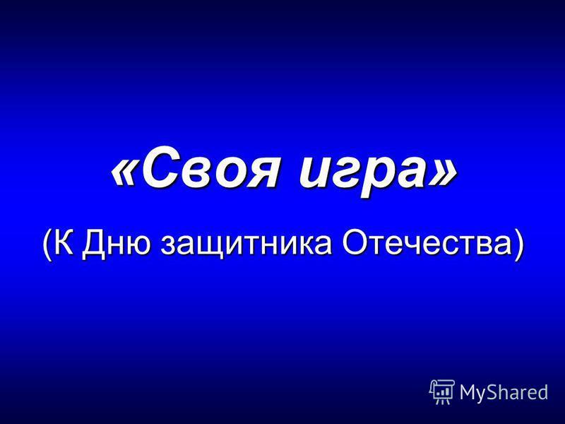 «Своя игра» (К Дню защитника Отечества)