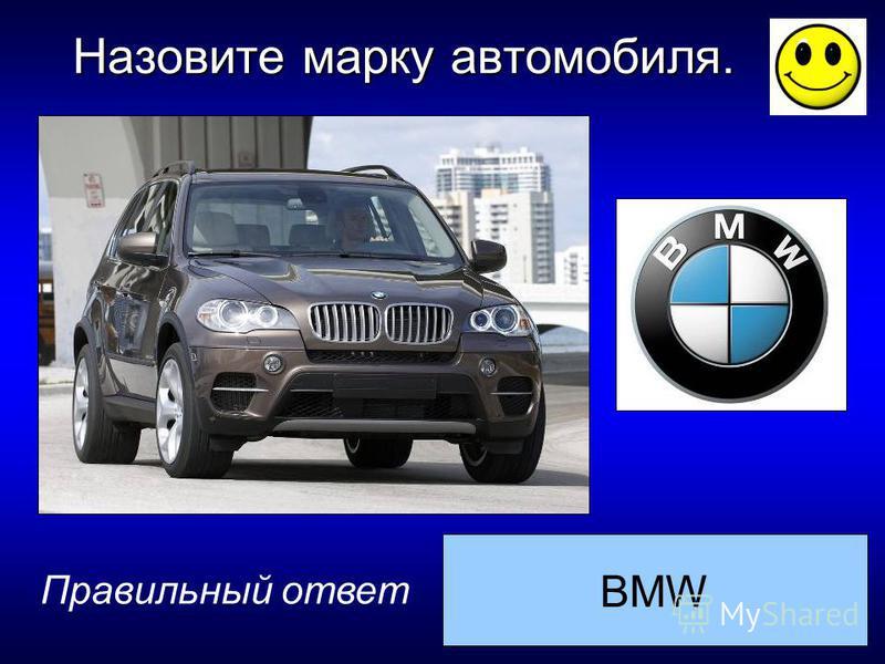 Назовите марку автомобиля. Правильный ответ BMW