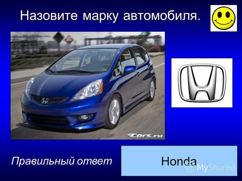 Honda Назовите марку автомобиля. Правильный ответ