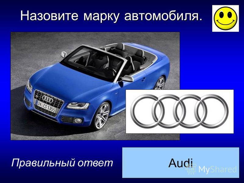 Audi Назовите марку автомобиля. Правильный ответ