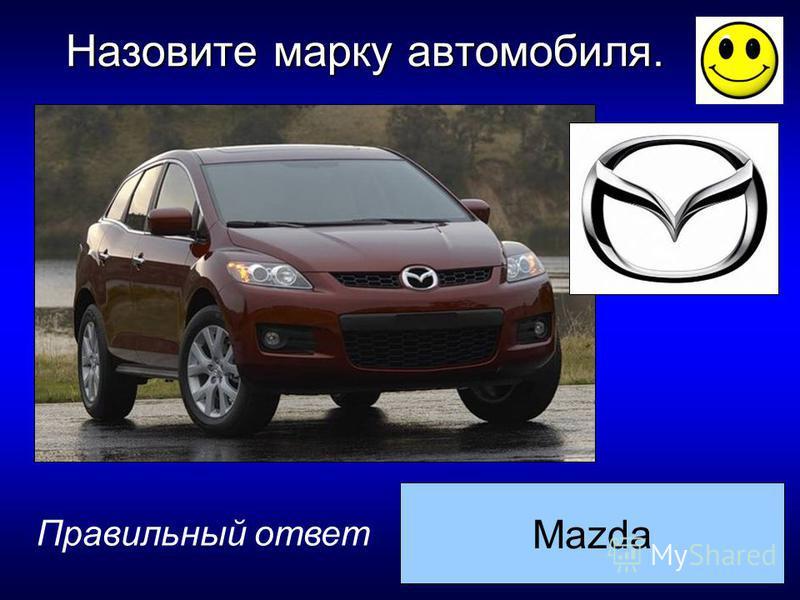Mazda Назовите марку автомобиля. Правильный ответ
