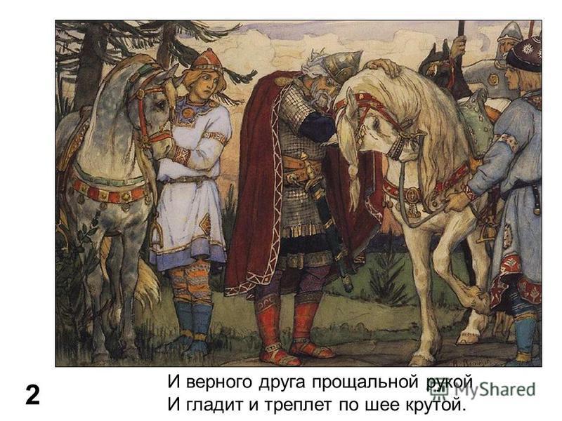 2 И верного друга прощальной рукой И гладит и треплет по шее крутой.