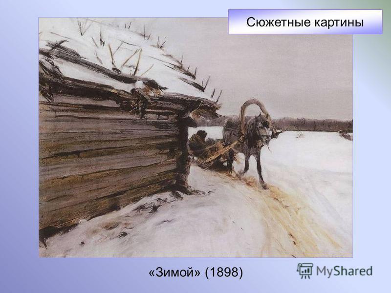 «Зимой» (1898) Сюжетные картины