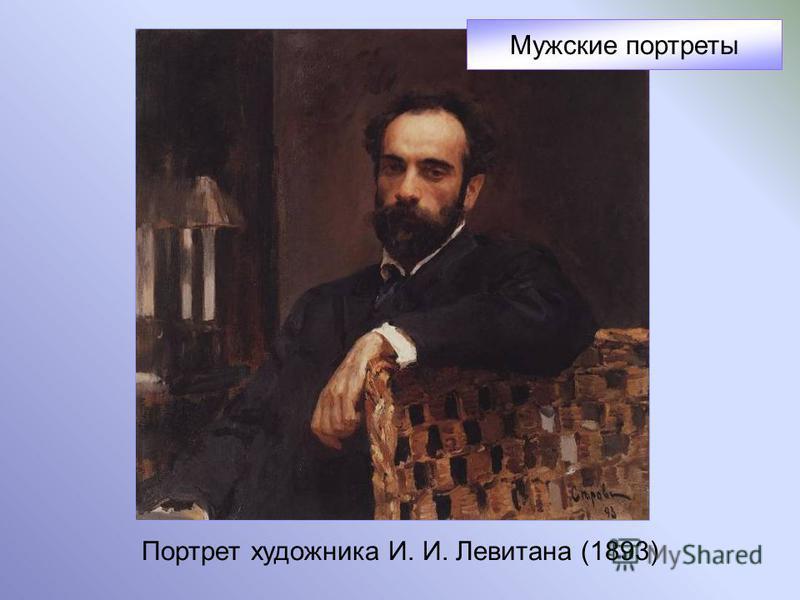 Портрет художника И. И. Левитана (1893) Мужские портреты