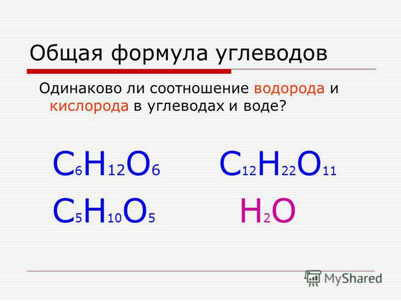 Общая формула углеводов Одинаково ли соотношение водорода и кислорода в углеводах и воде? C 6 H 12 O 6 С 12 Н 22 О 11 С 5 Н 10 О 5 Н 2 О