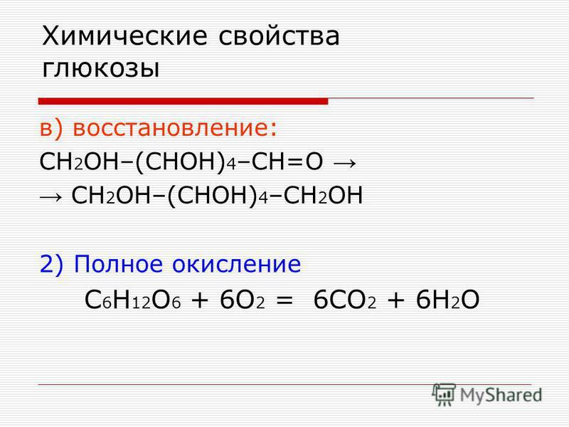 Химические свойства глюкозы в) восстановление: CH 2 OH–(CHOH) 4 –CH=O CH 2 OH–(CHOH) 4 –CH 2 OH 2) Полное окисление C 6 H 12 O 6 + 6O 2 = 6CO 2 + 6H 2 O