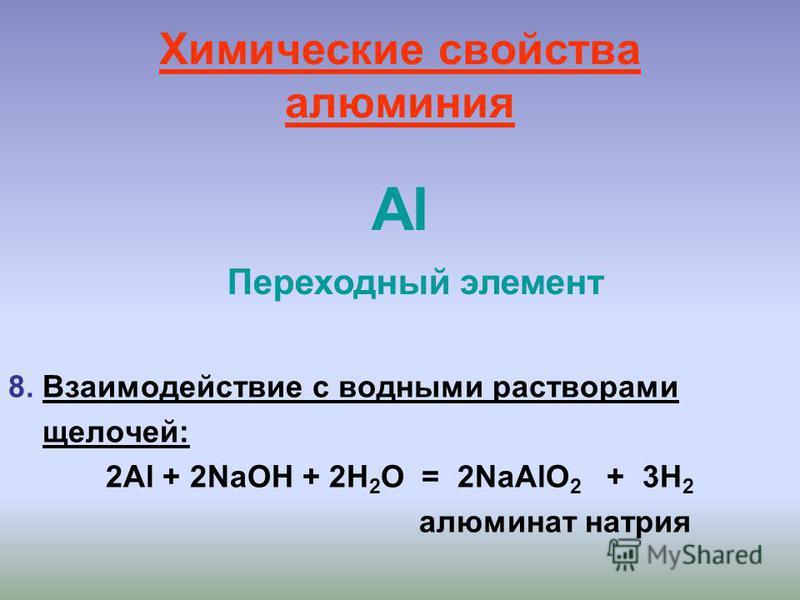 Химические свойства алюминия 8. Взаимодействие с водными растворами щелочей: 2Al + 2NaOH + 2H 2 O = 2NaAlO 2 + 3H 2 алюминат натрия Al Переходный элемент