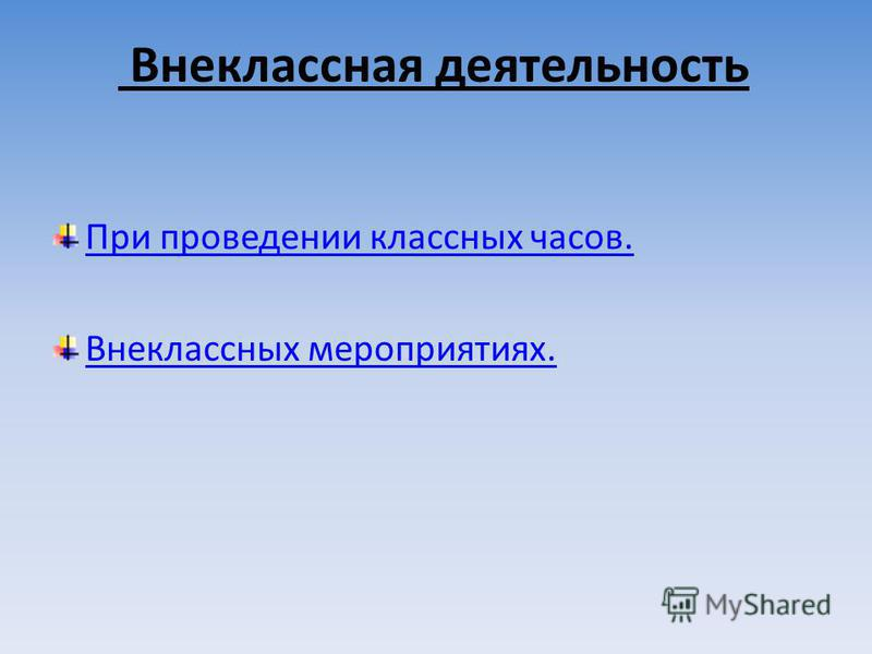 Внеклассная деятельность При проведении классных часов. Внеклассных мероприятиях.