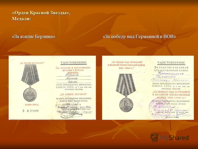 «За взятие Берлина» «За победу над Германией в ВОВ» «Орден Красной Звезды», Медали: