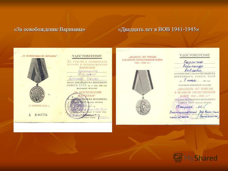 «За освобождение Варшавы» «Двадцать лет в ВОВ 1941-1945»