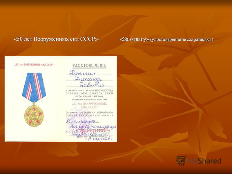 «50 лет Вооруженных сил СССР» «За отвагу» (удостоверение не сохранилось)