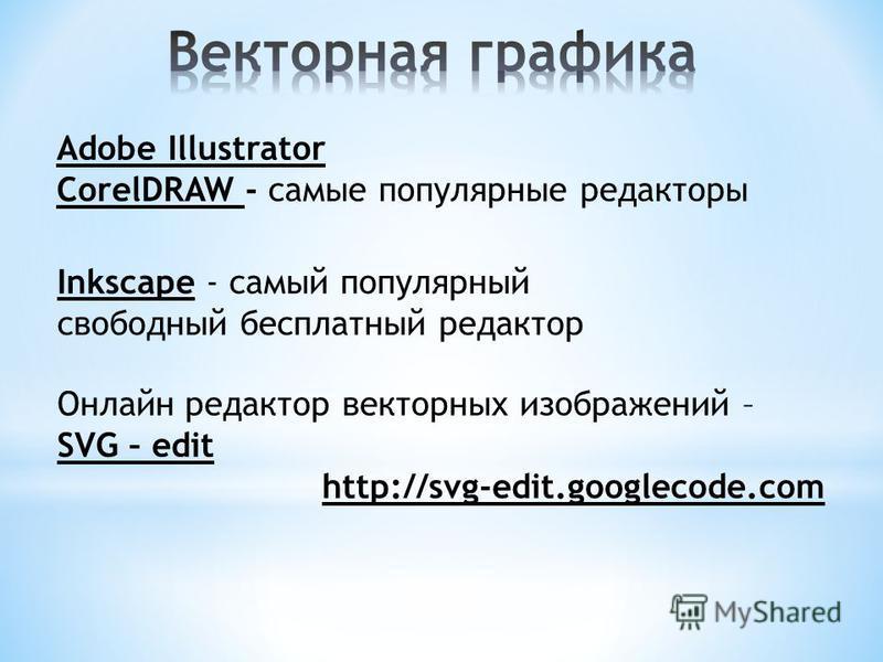 Adobe Illustrator CorelDRAW - самые популярные редакторы Inkscape - самый популярный свободный бесплатный редактор Онлайн редактор векторных изображений – SVG – edit http://svg-edit.googlecode.com