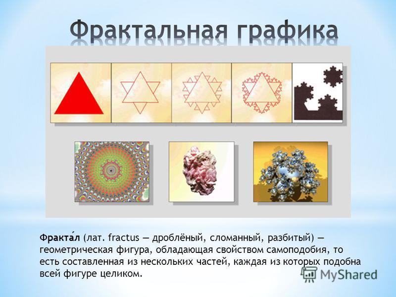 Фрактал (лат. fractus дроблёный, сломанный, разбитый) геометрическая фигура, обладающая свойством самоподобия, то есть составленная из нескольких частей, каждая из которых подобна всей фигуре целиком.