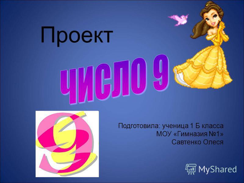 Проект Подготовила: ученица 1 Б класса МОУ «Гимназия 1» Савтенко Олеся