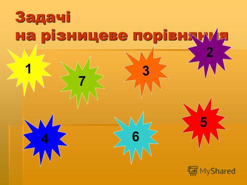 Задачі на різницеве порівняння 7 1 6 4 5 3 2