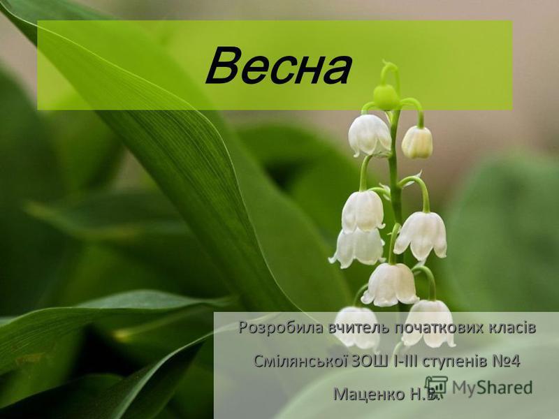 Весна Розробила вчитель початкових класів Смілянської ЗОШ І-ІІІ ступенів 4 Маценко Н.В.