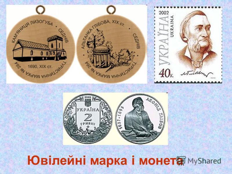 Ювілейні марка і монета