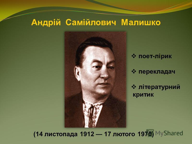 Андрій Самійлович Малишко (14 листопада 1912 17 лютого 1970) поет-лірик перекладач літературний критик