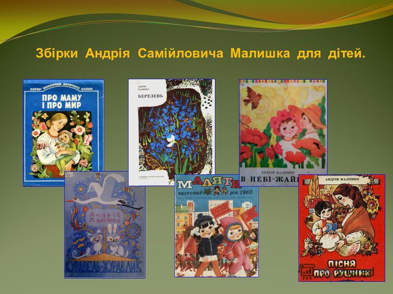 Збірки Андрія Самійловича Малишка для дітей.
