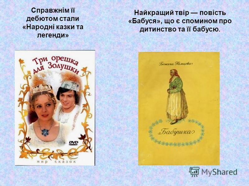 Справжнім її дебютом стали «Народні казки та легенди» Найкращий твір повість «Бабуся», що є спомином про дитинство та її бабусю.