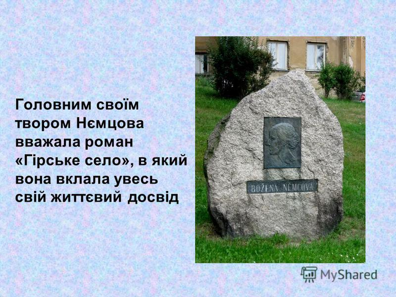 Головним своїм твором Нємцова вважала роман «Гірське село», в який вона вклала увесь свій життєвий досвід