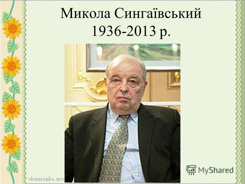 Микола Сингаївський 1936-2013 р.