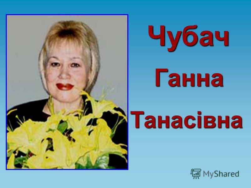 Чубач Танасівна Ганна