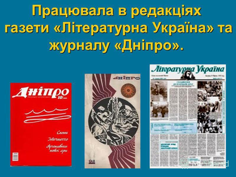 Працювала в редакціях газети «Літературна Україна» та газети «Літературна Україна» та журналу «Дніпро».