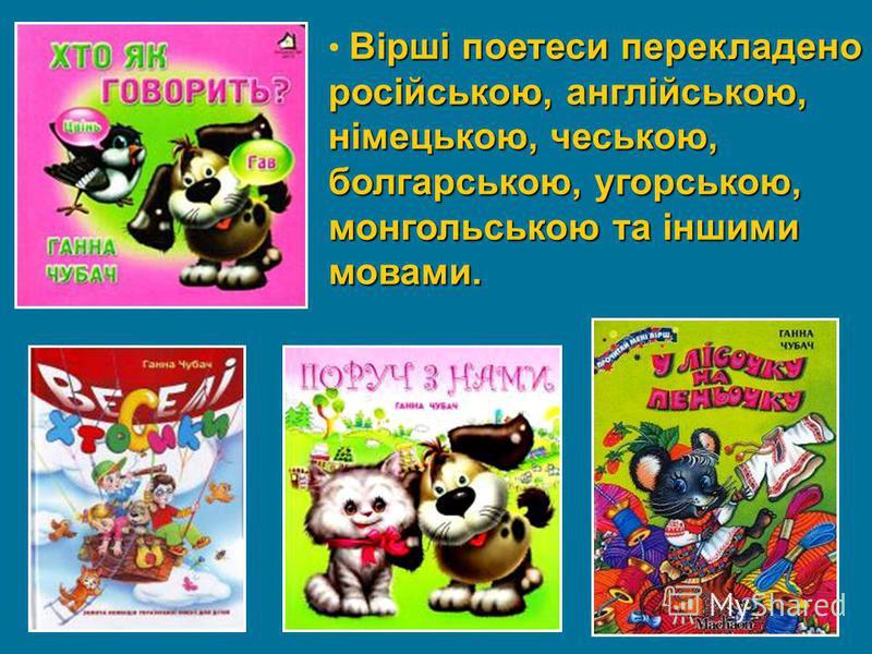 Вірші поетеси перекладено російською, англійською, німецькою, чеською, болгарською, угорською, монгольською та іншими мовами.